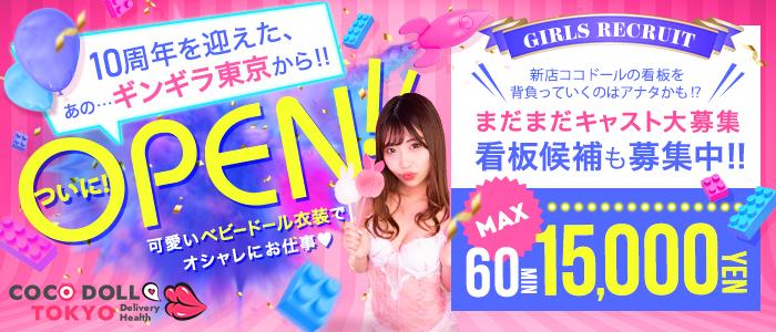 COCODOLL♡TOKYO ~ココドール東京~の求人画像