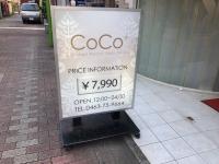 CoCo+で働くメリット2