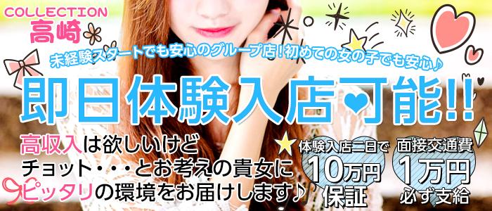 体験入店・コレクション 高崎店