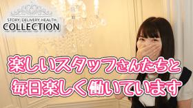 コレクション 高崎店の求人動画