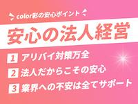 安心の法人経営!!