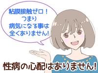 京都性感エステ&ヘルス コンフォートで働くメリット7