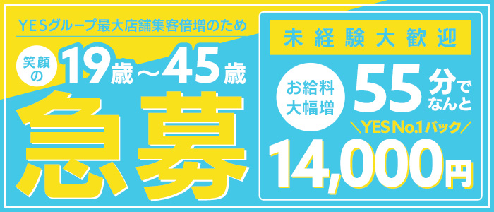 BAD COMPANY 横浜店の体験入店求人画像