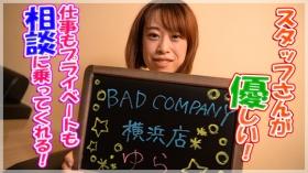 BAD COMPANY 横浜店に在籍する女の子のお仕事紹介動画