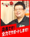 TSUBAKI(ツバキ)松山店(イエスグループ)の面接人画像