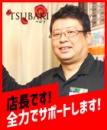 TSUBAKI(ツバキ)松山店(イエスグループ)の面接官