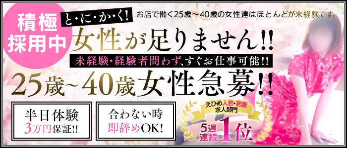 TSUBAKI(ツバキ)松山店(イエスグループ)の求人画像