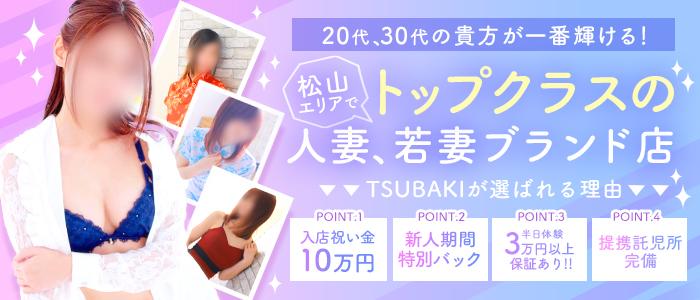TSUBAKI(ツバキ)松山店(イエスグループ)