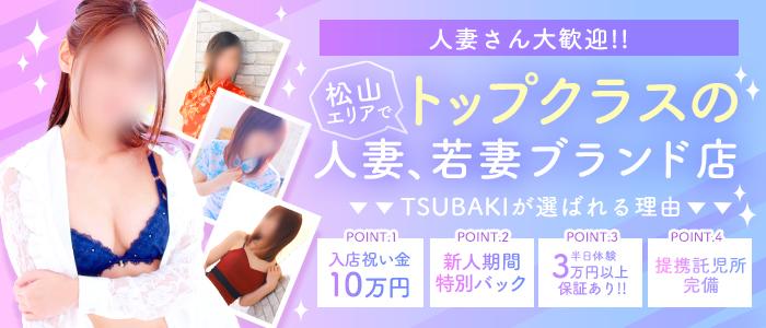 TSUBAKI(ツバキ)松山店(イエスグループ)の求人情報
