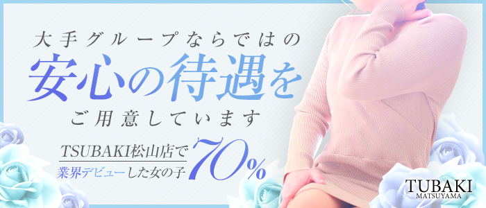 TSUBAKI(ツバキ)松山店(イエスグループ)の未経験求人画像