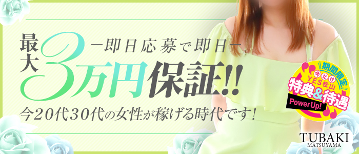 TSUBAKI(ツバキ)松山店(イエスグループ)の体験入店求人画像
