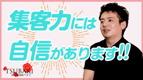 TSUBAKI(ツバキ)松山店(イエスグループ)の求人動画