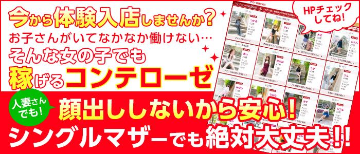 人妻・熟女・素人専門デリヘル コンテローゼ