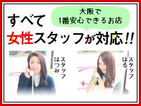 【愛情いっぱい!安心の女性スタッフ♪】 のアイキャッチ画像