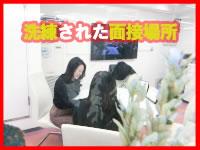 【綺麗な事務所・待機場所♪】のアイキャッチ画像