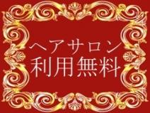 □サロン完備(ヘア・メイク・ネイル無料)のアイキャッチ画像