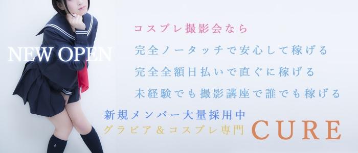 コスプレ撮影会 CURE