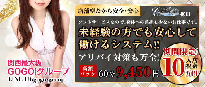 コスプレ倶楽部 梅田店の求人画像