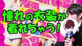 コスプレ倶楽部 梅田店の求人動画