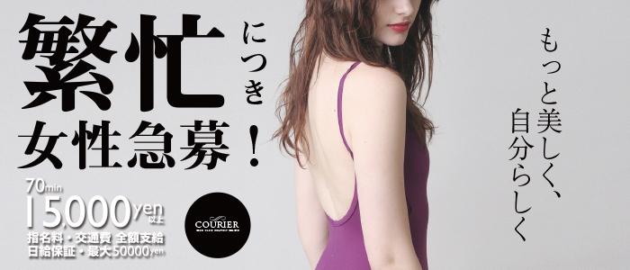 体験入店・COURIER~クーリエ~