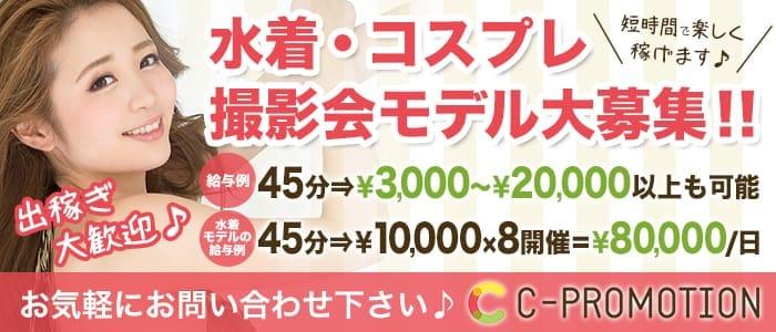出稼ぎ・C-PROMOTION