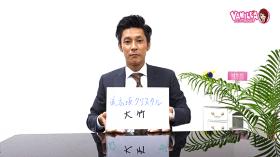 道玄坂クリスタルの求人動画