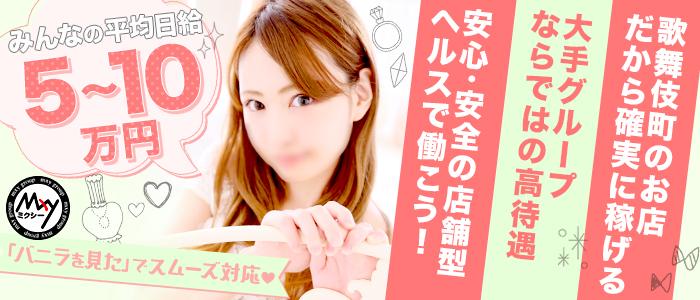 体験入店・新宿クリスタル