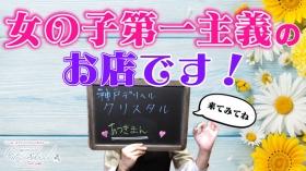 神戸デリヘルクリスタルの求人動画