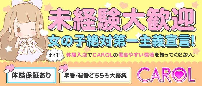 体験入店・CAROL