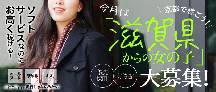 Cunni need you(クンニージュ)の出稼ぎ求人画像