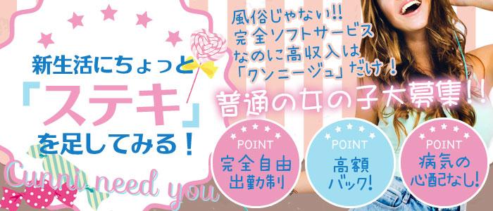 Cunni need you(クンニージュ)