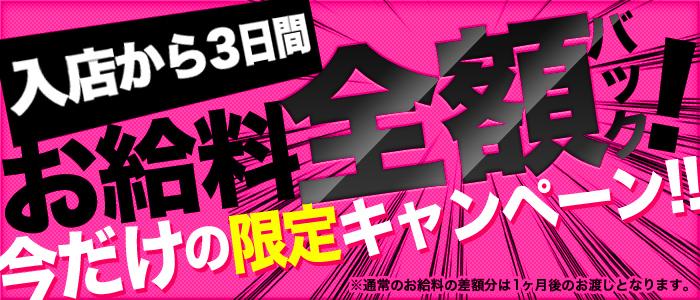 Cunni need you(クンニージュ)の求人画像