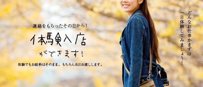 体験入店・Cunni need you(クンニージュ)