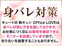 キュート派 胸キュン Office LOVEで働くメリット6