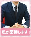 skawaii(エスカワ)グループの面接官