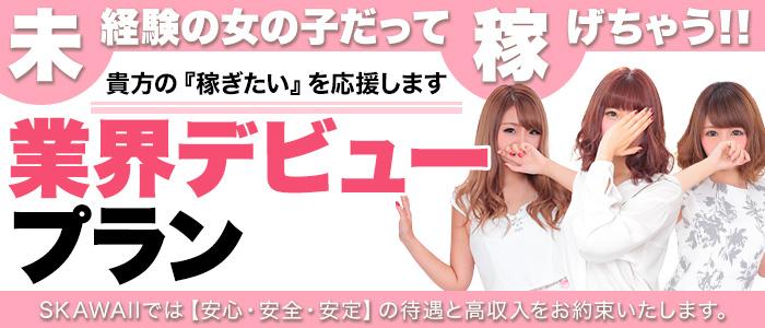 未経験・skawaii(エスカワ)奈良店