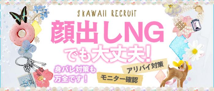 未経験・skawaii(エスカワ)グループ