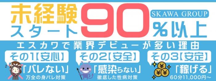 体験入店・skawaii(エスカワ)奈良店