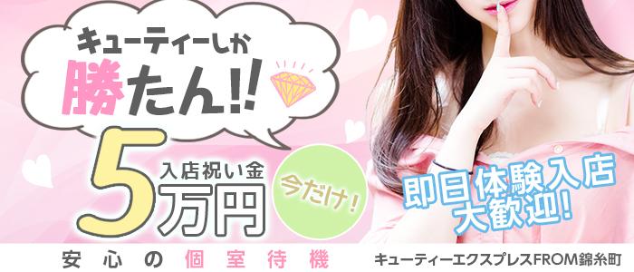 キューティーエクスプレスFrom錦糸町の体験入店求人画像