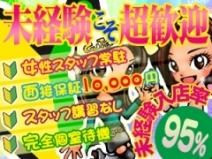 面接だけで10,000円支給♪