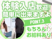 キューティーツイート日本橋で働くメリット3