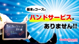 キューティーツイート日本橋のスタッフによるお仕事紹介動画