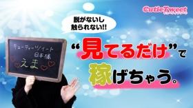 キューティーツイート日本橋に在籍する女の子のお仕事紹介動画