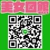 【美女図館 福沢大吉】の情報を携帯/スマートフォンでチェック