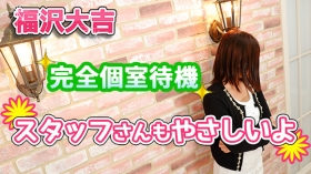 美女図館 福沢大吉の求人動画