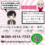 美女図館 福沢大吉で働くメリット8