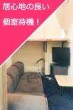 ■個室待機■のアイキャッチ画像