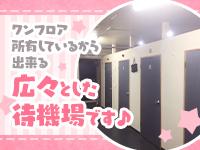 美女図館 福沢大吉で働くメリット5
