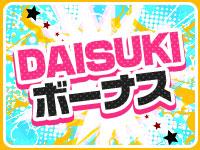 DAISUKI(ダイスキ)で働くメリット1
