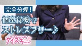 ダイスキに在籍する女の子のお仕事紹介動画